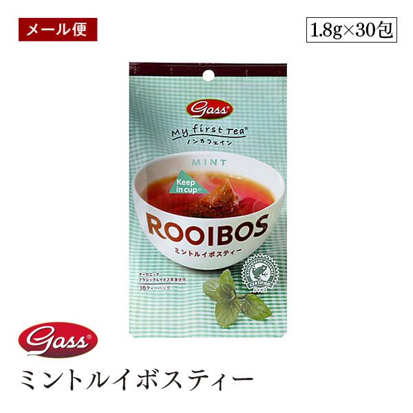 ミントルイボスティー メール便 My first tea 春の新作 1.8g×30包 お見舞い 有機ルイボス 54g 送料無料