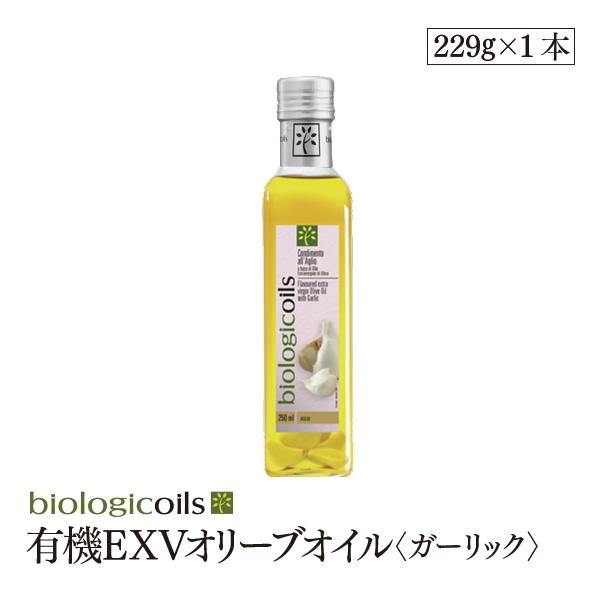 有機エキストラヴァージンオリーブオイル ガーリック 229g(250ml)有機JAS認証 香料・酸化防止剤・保存料などの添加物一切なし オーガニック