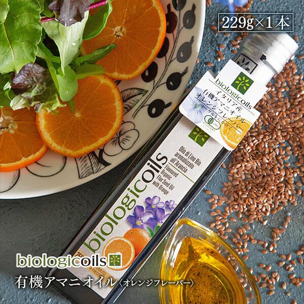 有機JAS認証のオレンジ風味の有機アマニオイル。ヨーグルトやスイーツにかけるだけで、オレンジ香る風味豊かな有機亜麻仁ソースに biologicoils イタリア産 有機アマニオイル オレンジフレーバー 229g (有機JAS認証 コールドプレス製法)