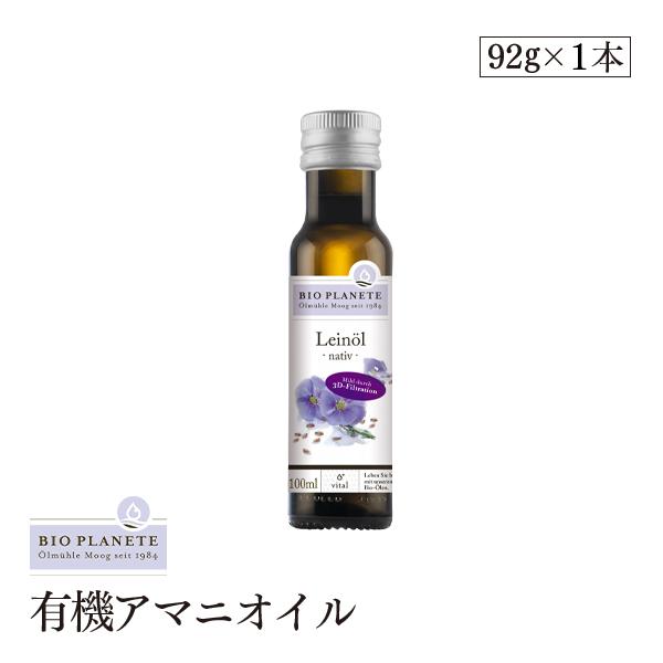 フランス産・EU産の有機亜麻の種子だけででできた有機JAS認証のオーガニックフラックスオイル(有機アマニ油)。飲みやすいマイルドテイスト BIOPLANETE(ビオプラネット)有機アマニオイル 92g (有機JAS認証 コールドプレス製法)使い切り小さめサイズ