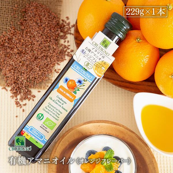 有機JAS認証のオレンジ風味の有機アマニオイル。ヨーグルトやスイーツにかけるだけで、オレンジ香る風味豊かな有機亜麻仁ソースに 【訳あり/賞味期限2021年7月14日】CRUDIGNO イタリア産オーガニック有機アマニオイル オレンジフレーバー 229g (有機JAS認証 コールドプレス製法)クラディグノ