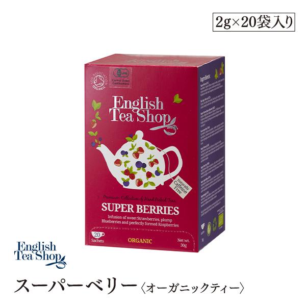 有機JAS認定 English Tea Shop 有機JAS認定 スーパーベリー オーガニックティー 20袋入りペーパーBOX ティーバッグ 紅茶 English Tea Shop