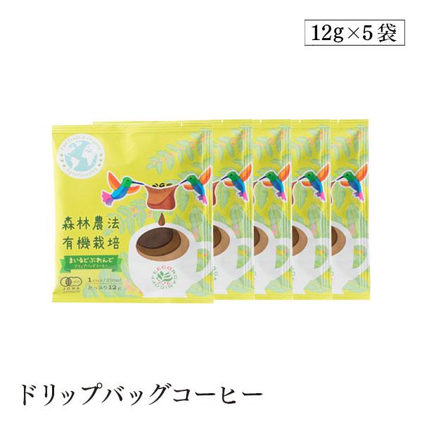 メキシコ産と東ティモール産のコーヒー豆を中心に 森林農法の豆をブレンド 森林農法 定番から日本未入荷 有機栽培まいるどぶれんどドリップバッグコーヒー 12g 1杯分 有機JAS認証 ウインドファーム 有機レギュラーコーヒー オーガニック 有機栽培豆100% ×5袋 気質アップ