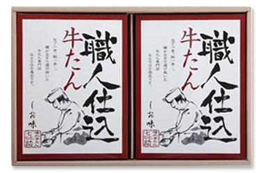 喜助の職人仕込牛たん しお味(KS-30)|キャッシュレス5%還元