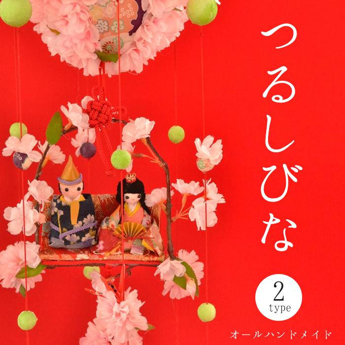 ちりめんつるし雛飾り/ひな祭り/雛人形/