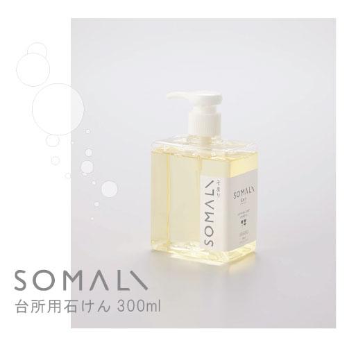 【SOMALI(そまり)】台所用石けん 300ml [ 木村石鹸 ]