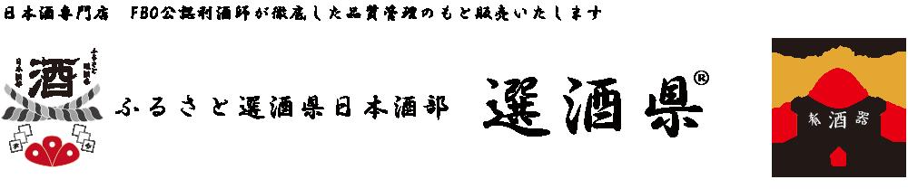 ふるさと選酒県日本酒部:地酒をメインとした日本酒のコンセプトショップです。