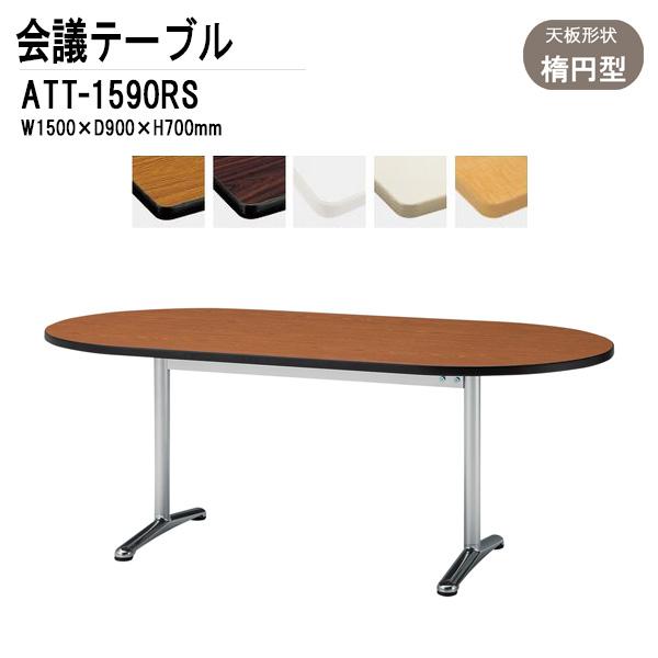 会議テーブル ATT-1590RS W150xD90xH70cm (天板タイプ:楕円型) 【送料無料(北海道 沖縄 離島を除く)】 会議用テーブル おしゃれ ミーティングテーブル 長机 会議室 打ち合わせ 会議机 事務所