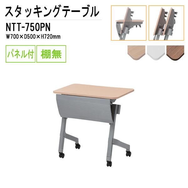 会議テーブル 折りたたみ 天板跳ね上げ式 NTT-750PN W70xD50xH72cm パネル付 棚無 【送料無料(北海道 沖縄 離島を除く)】 会議用テーブル 折り畳み ミーティングテーブル 折畳 キャスター付