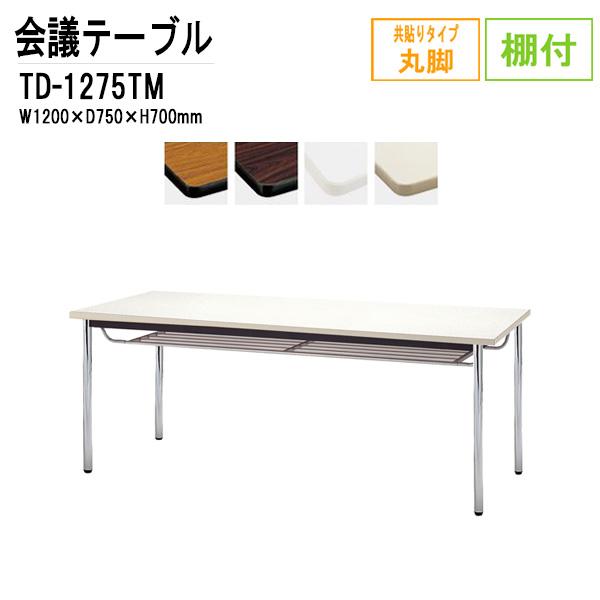 会議テーブル TD-1275TM W120XD75XH70cm 丸脚・棚付 メッキ脚タイプ 【送料無料(北海道 沖縄 離島を除く)】 会議用テーブル おしゃれ ミーティングテーブル 長机 会議室 打ち合わせ 会議机 事務所