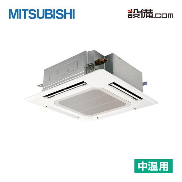 【今月限定/特別大特価】PLZG-P5MBR三菱電機 中温用エアコン 中温パッケージエアコン天井カセット4方向 5馬力 シングル三相200V ワイヤードPLZG-P5MBRが激安