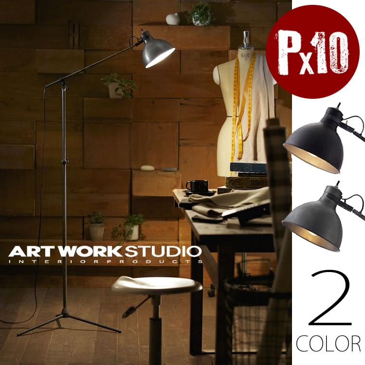 【レビューでクーポンプレゼント】ART WORK STUDIO AW-0294 おしゃれ スタンド ライト 置型照明 フロアーランプ フロアースタンド 1灯タイプ インテリア Soho-floor lamp (ソーホーフロ