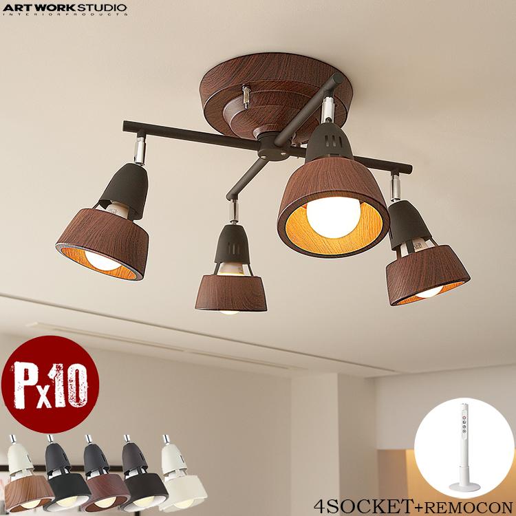 【6月1日限定5%OFFクーポン配布中(合計3,000円以上ご購入で)】ART WORK STUDIO Harmony X-remote ceiling lamp (ハーモニーエックスリモートシーリングランプ)ベージュホワイト ブラック ブラウンブラック ビンテージメタル ホワイト