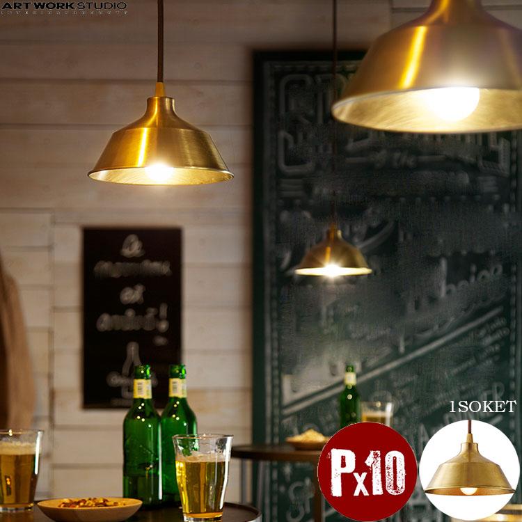 【レビューでクーポンプレゼント】ART WORK STUDIO AW-0385 おしゃれ ペンダント ライト 天井照明 1灯タイプ インテリア Remington-pendant (レミントンペンダント) 真鍮 店舗用 ビンテージ レトロ ミッドセンチュリー