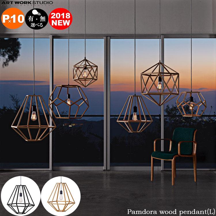 【レビューでクーポンプレゼント】アートワークスタジオ AW-0489 Pandora wood-pendant(L) BK(ブラック) NA(ナチュラル) パンドラウッド ペンダント 天然木 モダン インダストリアル 西海