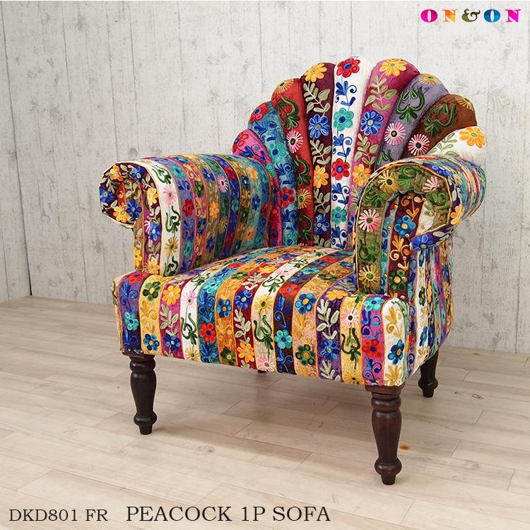【レビューでクーポンプレゼント】DLD801FR ON&ON ピーコック チェアー 椅子 ソファー 1P 一人掛け パーソナルチェア パッチワーク ベルベット Tacky (タッキー) ミッドセンチュリー UK クラシック ボヘミアン おしゃれ