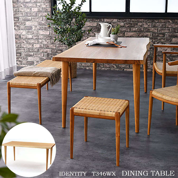 T346WX IDENTITY ダイニングテーブル 机 幅160cm チーク 無垢材 木製 おしゃれ ナチュラル 北欧 サンフラワーラタン アジアン