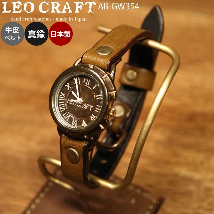 【レビューでクーポンプレゼント】ハンドメイド 手作り腕時計 AB-GW354 LEO CRAFT 職人手作り メッセージ無料 刻印 ベルト選択可能 クリスマス プレゼント 牛革ベルト 真鍮 日本製 ANTIQUE BRASSシリーズ