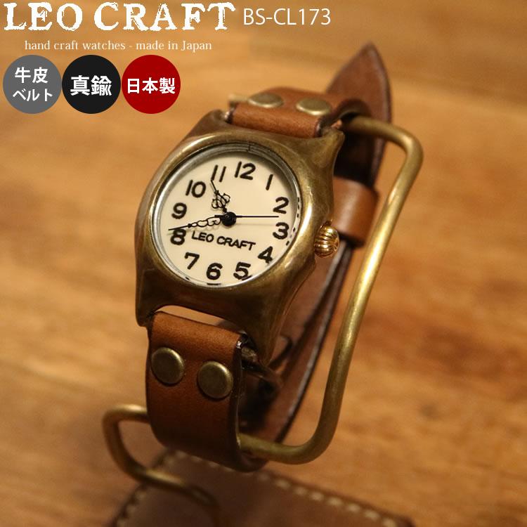 【レビューでクーポンプレゼント】ハンドメイド 手作り腕時計 BS-CL173 LEO CRAFT 職人手作り メッセージ無料 刻印 ベルト選択可能 クリスマス プレゼント 牛革ベルト 真鍮 日本製 BASICシリーズ