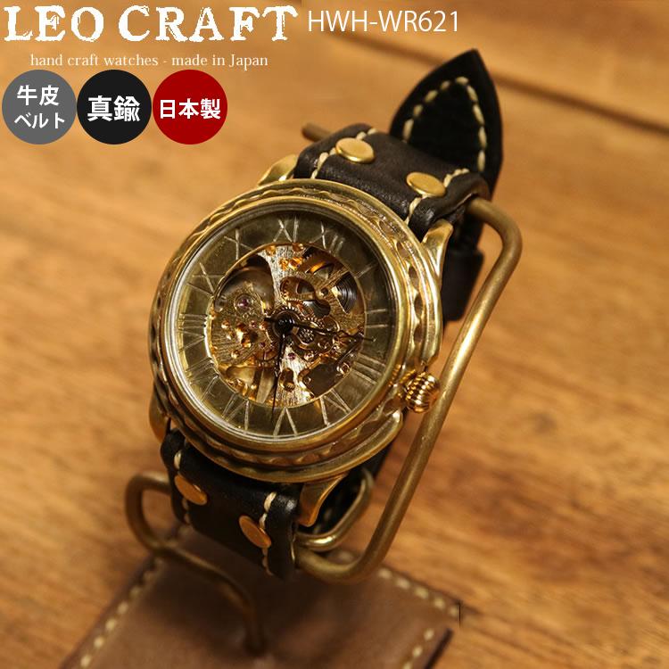 【レビューでクーポンプレゼント】ハンドメイド 手作り腕時計 HWH-WR621 LEO CRAFT 職人手作り メッセージ無料 刻印 ベルト選択可能 クリスマス プレゼント 牛革ベルト 真鍮 日本製 MECHANICALシリーズ