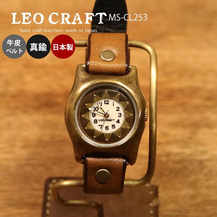 【レビューでクーポンプレゼント】ハンドメイド 手作り腕時計 MS-CL253 LEO CRAFT 職人手作り メッセージ無料 刻印 ベルト選択可能 クリスマス プレゼント 牛革ベルト 真鍮 日本製 SUN&MOONシリーズ