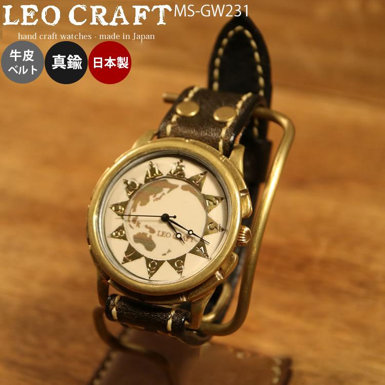 【レビューでクーポンプレゼント】ハンドメイド 手作り腕時計 MS-GW231 LEO CRAFT 職人手作り メッセージ無料 刻印 ベルト選択可能 クリスマス プレゼント 牛革ベルト 真鍮 日本製 SUN&MOONシリーズ