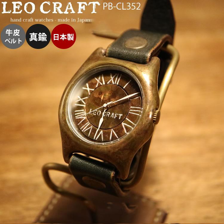 【レビューでクーポンプレゼント】ハンドメイド 手作り腕時計 PB-CL352 LEO CRAFT 職人手作り メッセージ無料 刻印 ベルト選択可能 クリスマス プレゼント 牛革ベルト 真鍮 日本製 PATTERN BRASSシリーズ