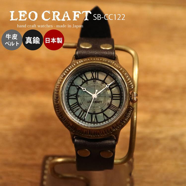 【レビューでクーポンプレゼント】ハンドメイド 手作り腕時計 SB-CC122 LEO CRAFT 職人手作り メッセージ無料 刻印 ベルト選択可能 クリスマス プレゼント 牛革ベルト 真鍮 日本製 STAIN BLUEシリーズ