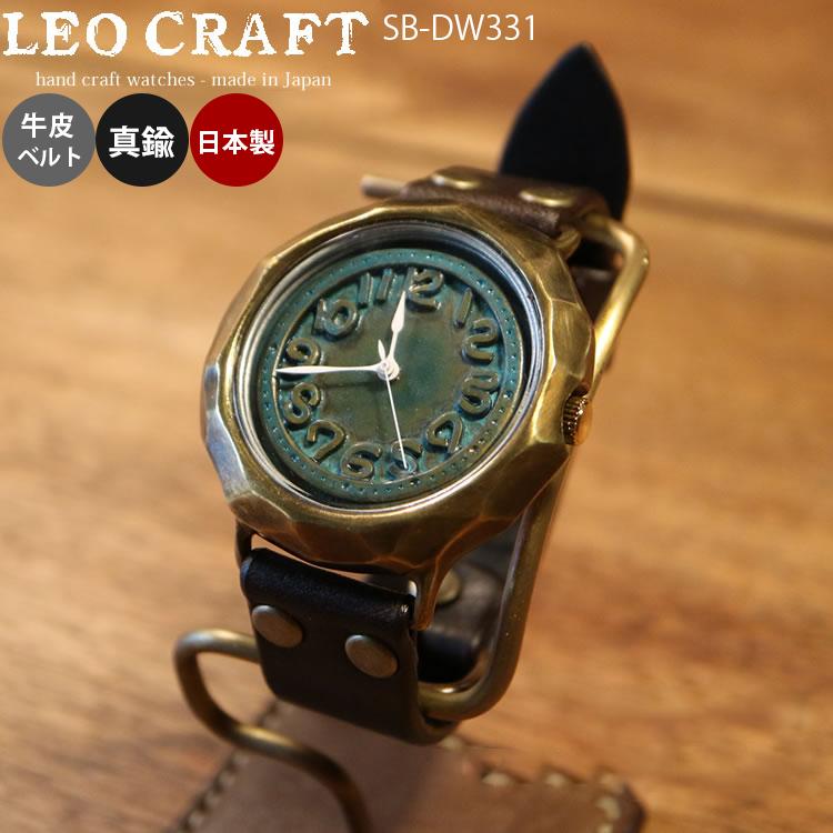 【レビューでクーポンプレゼント】ハンドメイド 手作り腕時計 SB-DW331 LEO CRAFT 職人手作り メッセージ無料 刻印 ベルト選択可能 クリスマス プレゼント 牛革ベルト 真鍮 日本製 STAIN BLUEシリーズ