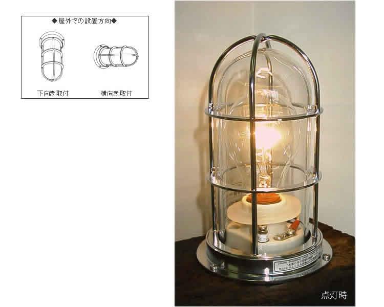 松本船舶 1号デッキシルバー 1-DK-S 照明 真鍮製 マリンランプ (MALINE LAMP) アウトドア ライト 壁付照明 エクステリア照明 ポーチライト 玄関 外灯 庭 ガーデン 店