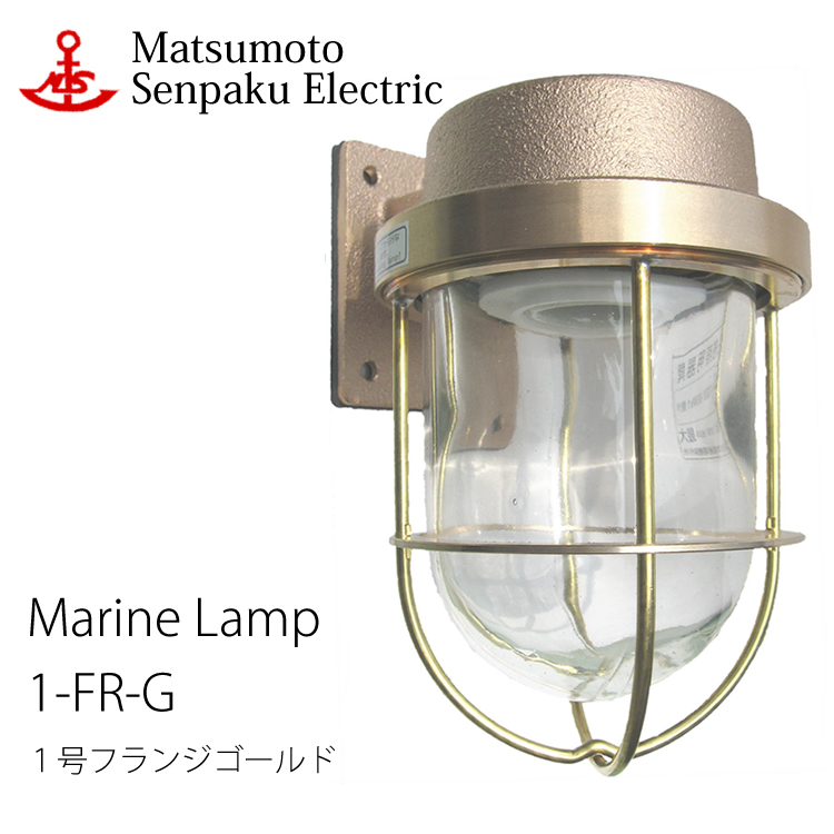 【レビューでクーポンプレゼント】松本船舶 1号フランジゴールド 1-FR-G 照明 真鍮製 マリンランプ (MALINE LAMP) アウトドア ライト 壁付照明 エクステリア照明 ポーチライト 玄関 外灯 庭 ガーデン あす楽 屋外屋内兼用