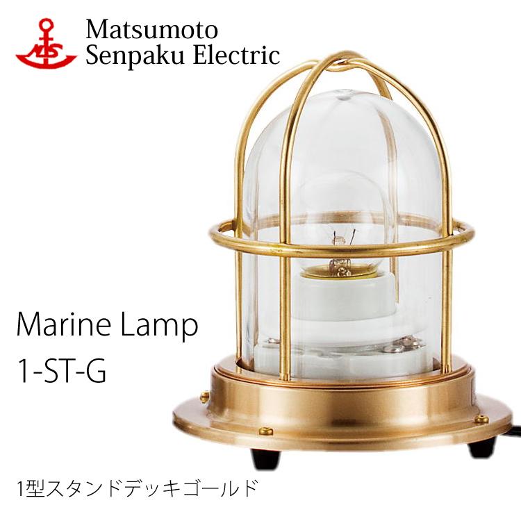 【着後レビュー投稿で、500円OFFクーポンプレゼント(合計3,000円以上ご購入で)】 松本船舶 1型スタンドデッキ ゴールド 1-ST-G 照明 真鍮製 マリンランプ (MALINE LAMP) アウトドア ライト 置型照明 エクステリア照明 ポーチライト 屋内照明 店舗照明