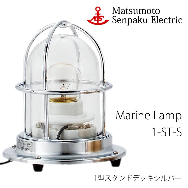 【着後レビュー投稿で、500円OFFクーポンプレゼント(合計3,000円以上ご購入で)】 松本船舶 1型スタンドデッキ シルバー 1-ST-S 照明 真鍮製 マリンランプ (MALINE LAMP) アウトドア ライト 置型照明 エクステリア照明 ポーチライト 屋内照明 店舗照明