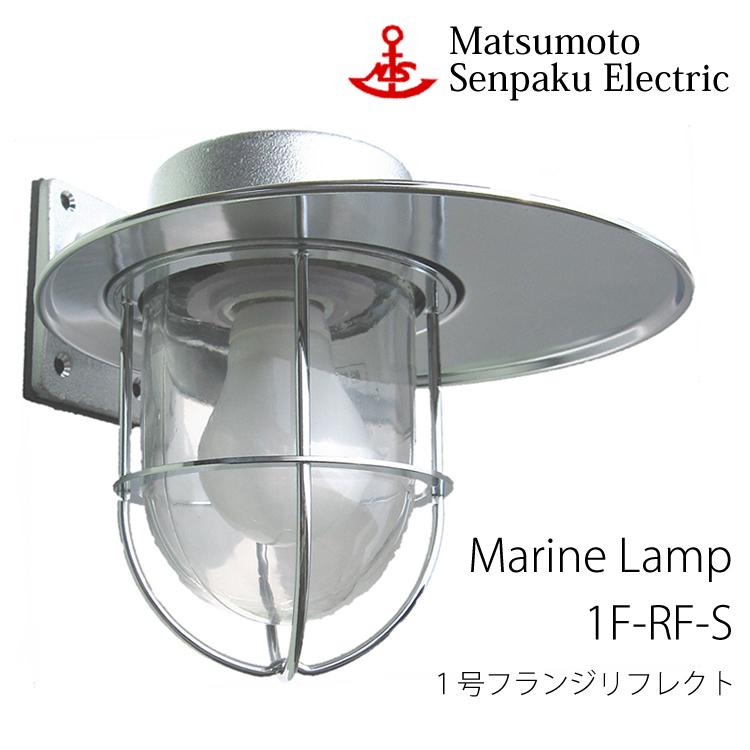 【レビューでクーポンプレゼント】松本船舶 1号フランジリフレクト 1F-RF-S 照明 真鍮製 マリンランプ (MALINE LAMP) アウトドア ライト 壁付照明 エクステリア照明 ポーチライト 玄関 外灯 庭 ガーデ