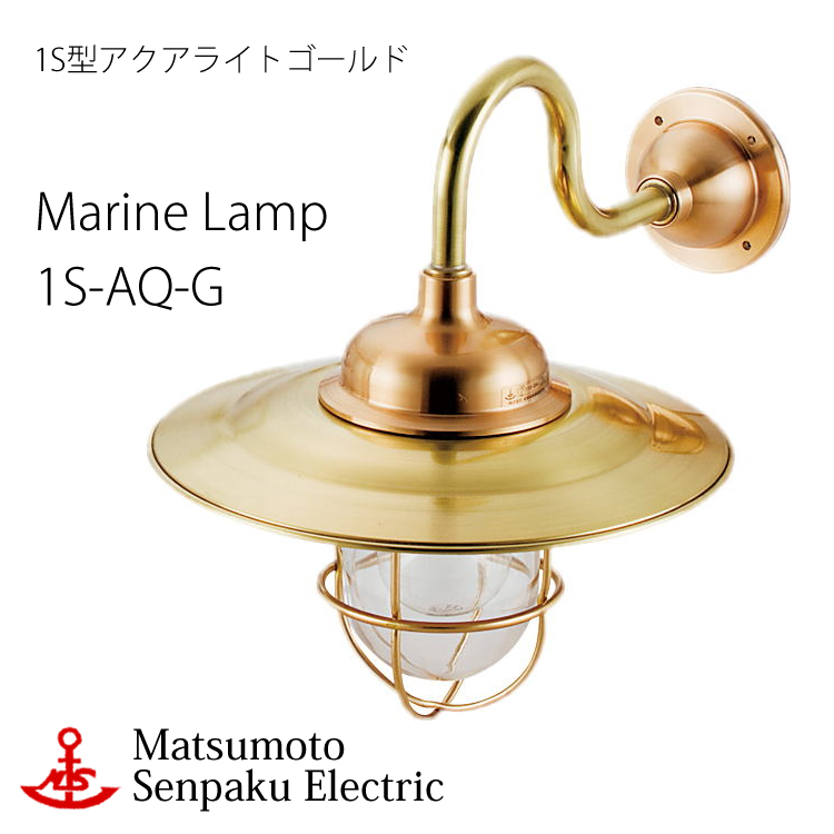 【着後レビュー投稿で、500円OFFクーポンプレゼント(合計3,000円以上ご購入で)】 松本船舶 1S号アクアライトゴールド 1S-AQ-G 照明 真鍮製 マリンランプ (MALINE LAMP) アウトドア ライト 壁付照明 エクステリア照明 ポーチライト 玄関 外灯 庭 ガ