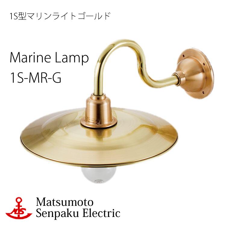 【レビューでクーポンプレゼント】松本船舶 1S型マリンライトゴールド 1S-MR-G 照明 真鍮製 マリンランプ (MALINE LAMP) アウトドア ライト 壁付照明 エクステリア照明 ポーチライト 玄関 外灯 庭 ガーデン 屋内専用