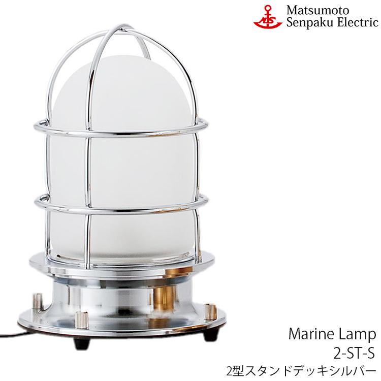 【着後レビュー投稿で、500円OFFクーポンプレゼント(合計3,000円以上ご購入で)】 松本船舶 2型スタンドデッキ シルバー 2-ST-S 照明 真鍮製 マリンランプ (MALINE LAMP) アウトドア ライト 置型照明 エクステリア照明 ポーチライト 屋内照明 店舗照明