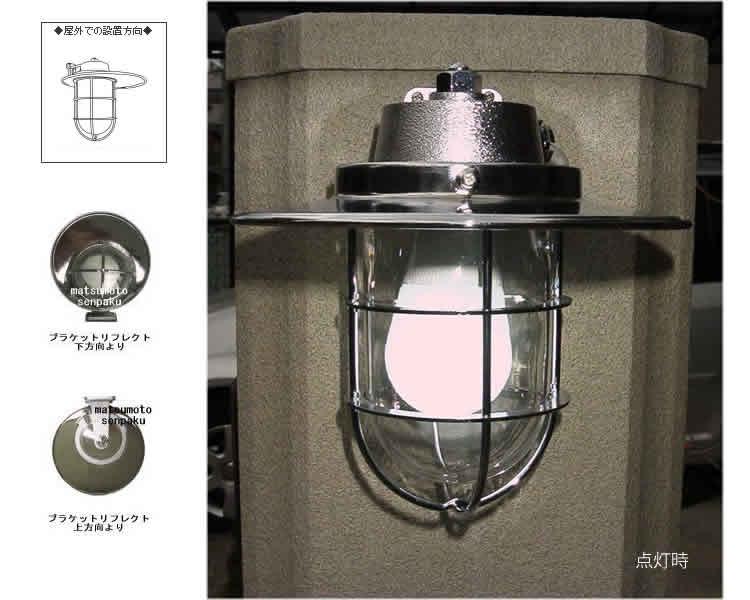 松本船舶 R2号ブラケットリフレクト R2B-RF-S LED 照明 真鍮製 マリンランプ (MALINE LAMP) アウトドア ライト 壁付照明 エクステリア照明 ポーチライト 玄関 外