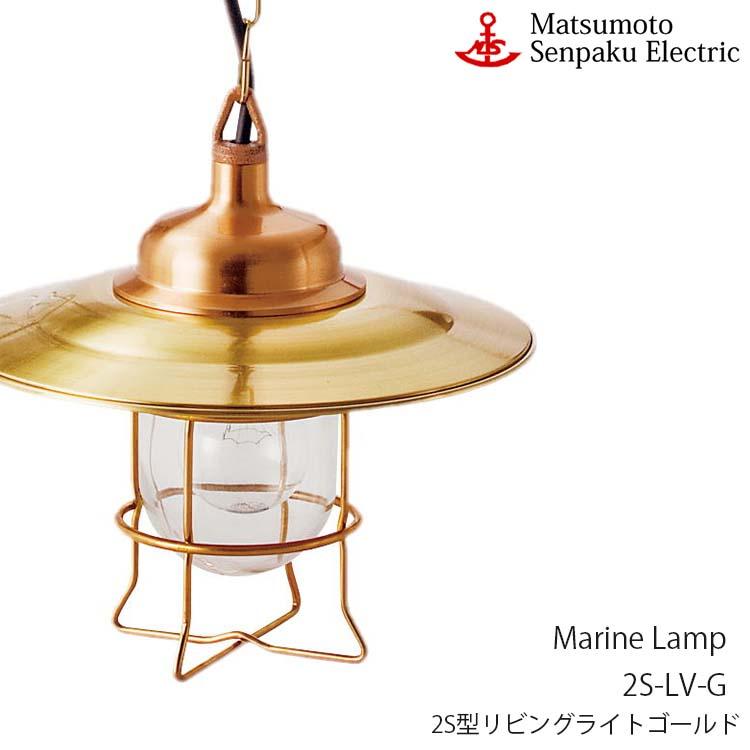 【レビューでクーポンプレゼント】松本船舶 2S型リビングライトゴールド 2S-LV-G 照明 真鍮製 マリンランプ (MALINE LAMP) アウトドア ライト 天井照明 エクステリア照明 屋内照明 店舗照明 船舶照明