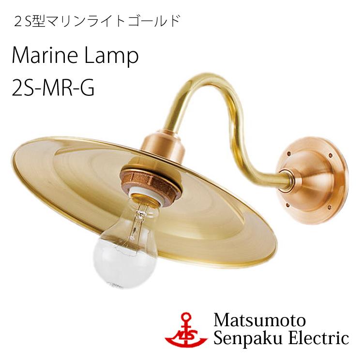 【レビューでクーポンプレゼント】松本船舶 2S型マリンライトゴールド 2S-MR-G 照明 真鍮製 マリンランプ (MALINE LAMP) アウトドア ライト 壁付照明 エクステリア照明 ポーチライト 玄関 外灯 庭 ガ