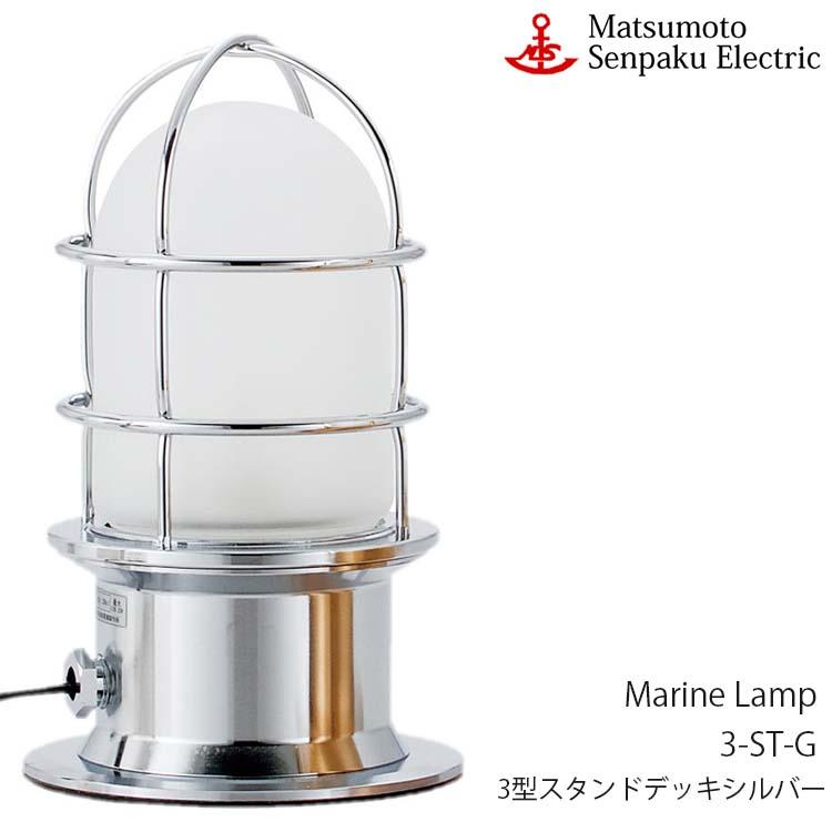 【レビューでクーポンプレゼント】松本船舶 3型スタンドデッキ シルバー 3-ST-S 照明 真鍮製 マリンランプ (MALINE LAMP) アウトドア ライト 置型照明 エクステリア照明 ポーチライト 屋内照明 店舗照明