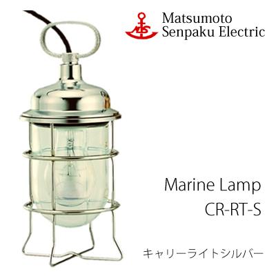 【レビューでクーポンプレゼント】松本船舶 キャリーライトシルバー CR-RT-S 照明 真鍮製 マリンランプ (MALINE LAMP) アウトドア ライト 置型照明 エクステリア照明 ポーチライト 屋内照明 店舗照明 船
