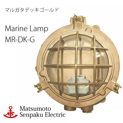 【限定セール!】 【着後レビュー投稿で、500円OFFクーポンプレゼント(合計3,000円以上ご購入で)】 庭 壁付照明 松本船舶 マルガタデッキゴールド MR-DK-G 照明 真鍮製 マリンランプ MR-DK-G (MALINE LAMP) アウトドア ライト 壁付照明 エクステリア照明 ポーチライト 玄関 外灯 庭 ガーデ, ミナミアキタグン:32456b8a --- construart30.dominiotemporario.com