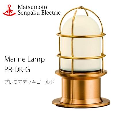 【レビューでクーポンプレゼント】松本船舶 プレミアデッキゴールド PR-DK-G 照明 真鍮製 マリンランプ (MALINE LAMP) アウトドア ライト 壁付照明 天井照明 エクステリア照明 ポーチライト 玄関 外灯