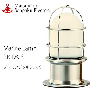 【着後レビュー投稿で、500円OFFクーポンプレゼント(合計3,000円以上ご購入で)】 松本船舶 プレミアデッキシルバー PR-DK-S 照明 真鍮製 マリンランプ (MALINE LAMP) アウトドア ライト 壁付照明 天井照明 エクステリア照明 ポーチライト 玄関 外灯