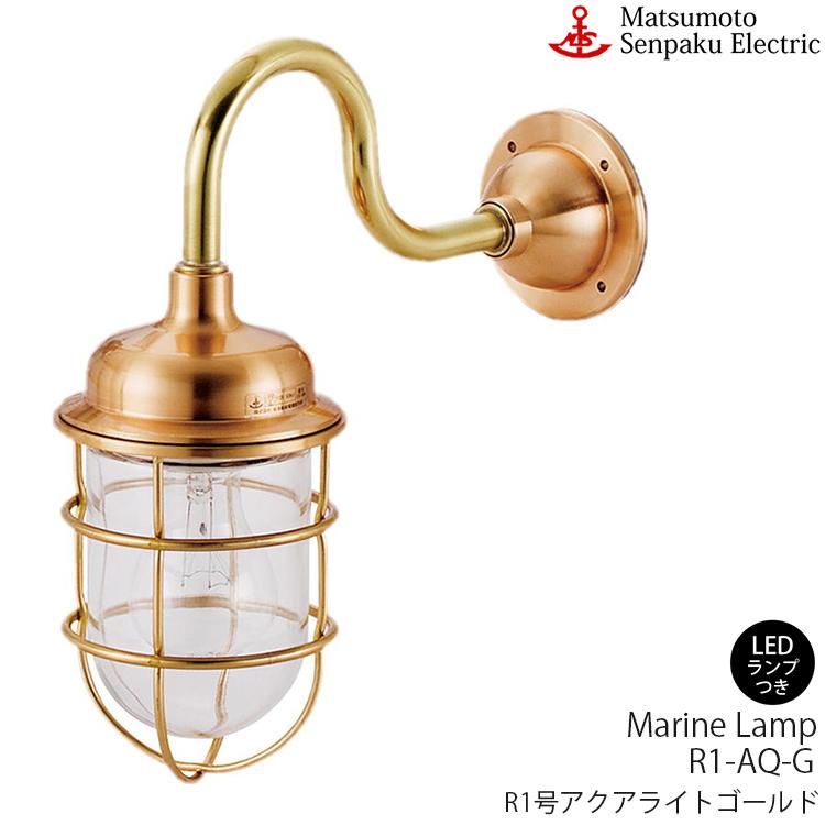 【着後レビュー投稿で、500円OFFクーポンプレゼント(合計3,000円以上ご購入で)】 松本船舶 R1号アクアライトゴールド R1-AQ-G LED 照明 真鍮製 マリンランプ (MALINE LAMP) アウトドア ライト 壁付照明 エクステリア照明 ポーチライト 玄関 外灯