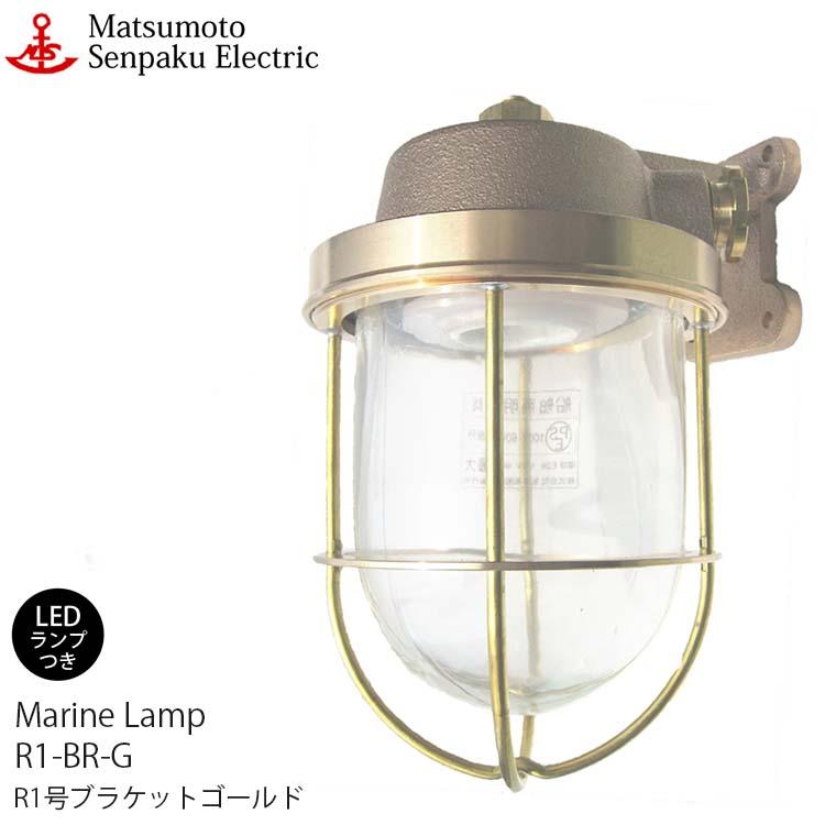 【レビューでクーポンプレゼント】松本船舶 R1号ブラケットゴールド R1-BR-G LED 照明 真鍮製 マリンランプ (MALINE LAMP) アウトドア ライト 壁付照明 エクステリア照明 ポーチライト 玄関 外灯