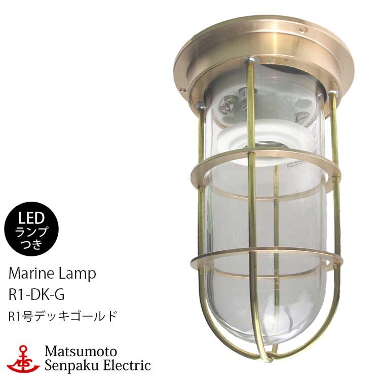 【着後レビュー投稿で、500円OFFクーポンプレゼント(合計3,000円以上ご購入で)】 松本船舶 R1号デッキゴールド R1-DK-G LED 照明 真鍮製 マリンランプ (MALINE LAMP) アウトドア ライト 天井照明 エクステリア照明 ポーチライト 玄関 外灯 庭