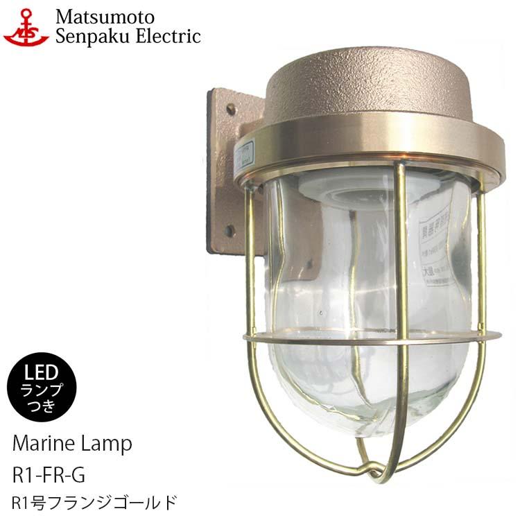 【着後レビュー投稿で、500円OFFクーポンプレゼント(合計3,000円以上ご購入で)】 松本船舶 R1号フランジゴールド R1-FR-G LED 照明 真鍮製 マリンランプ (MALINE LAMP) アウトドア ライト 壁付照明 エクステリア照明 ポーチライト 玄関 外灯 庭