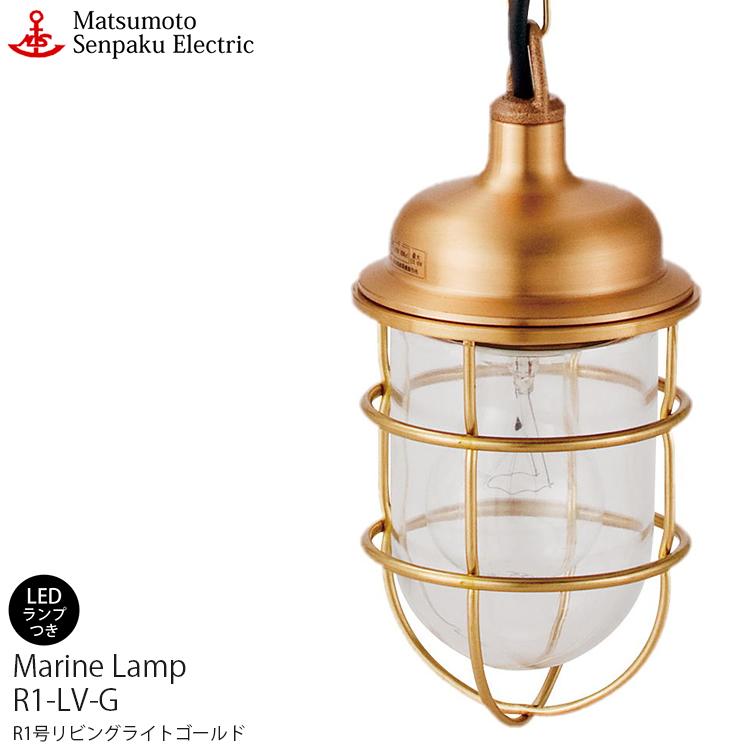 【レビューでクーポンプレゼント】松本船舶 R1型リビングライトゴールド R1-LV-G LED 照明 真鍮製 マリンランプ (MALINE LAMP) アウトドア ライト 天井照明 エクステリア照明 屋内照明 店舗照明 船